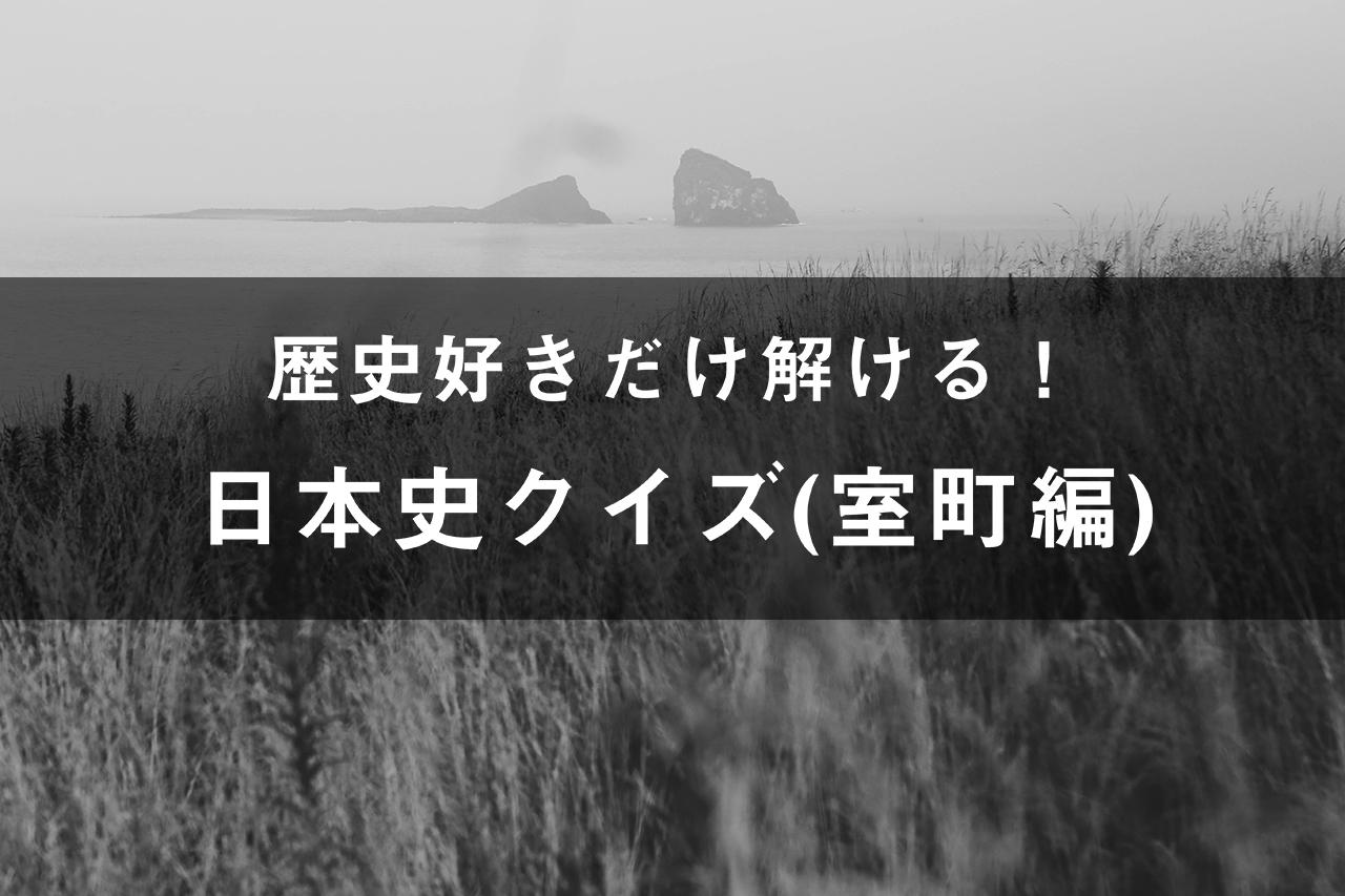 知識をチェック!日本史クイズ(室町編)