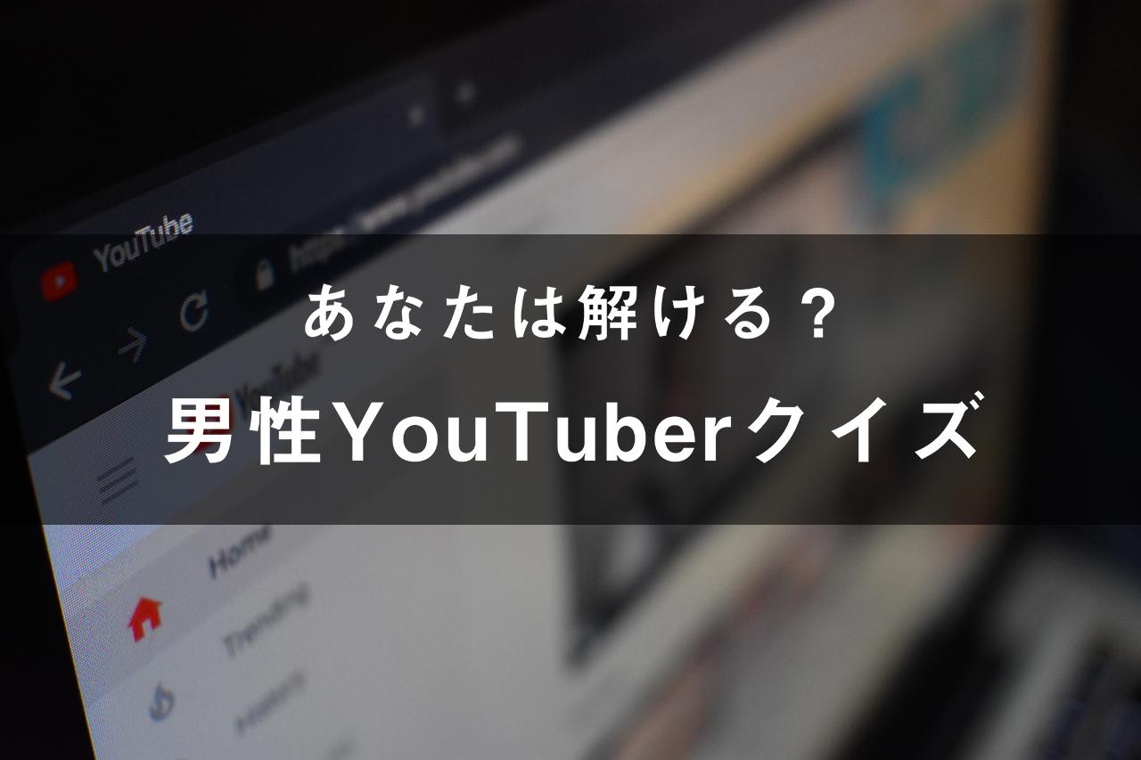 男性YouTuberクイズ
