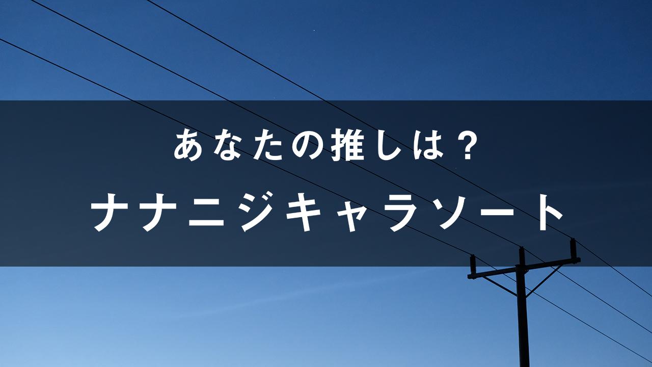 「ナナブンノニジュウニ」のキャラソート(画像付き)
