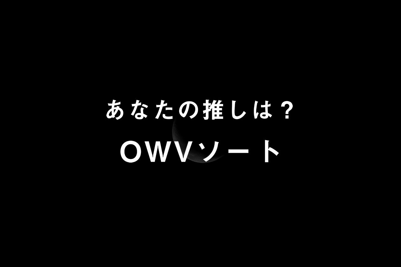 「OWV」のメンバーソート(画像付き)