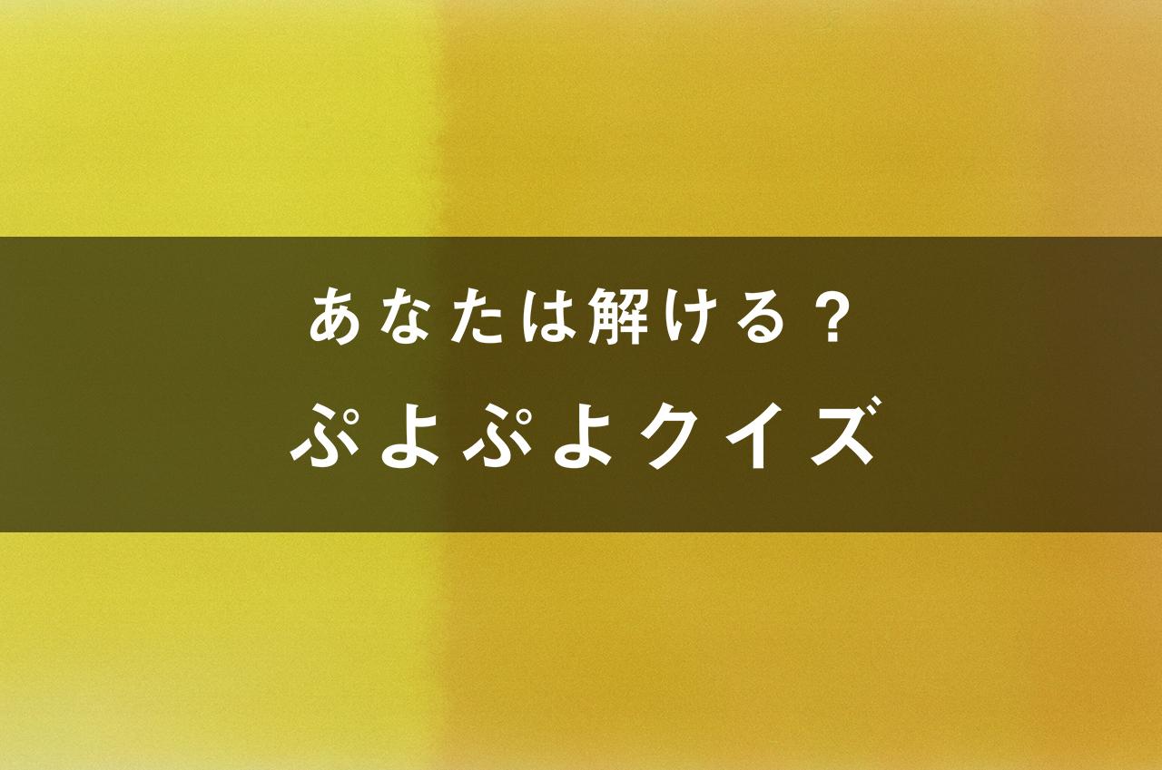 ぷよぷよクイズ