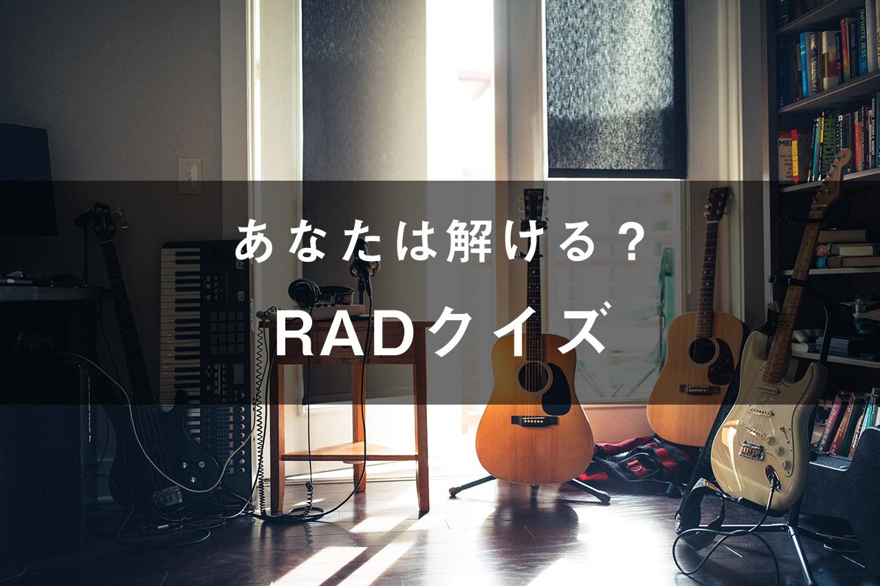 RADWIMPSクイズ