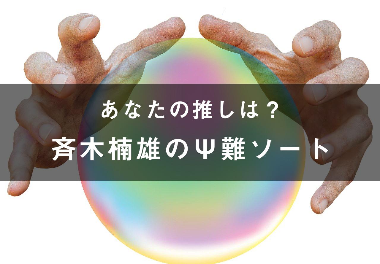 「斉木楠雄のΨ難」のキャラソート(画像付き)