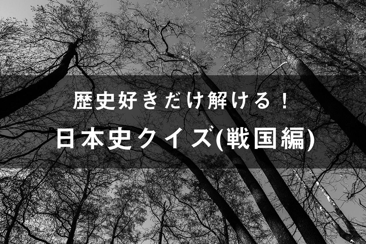 知識をチェック!日本史クイズ(戦国編)