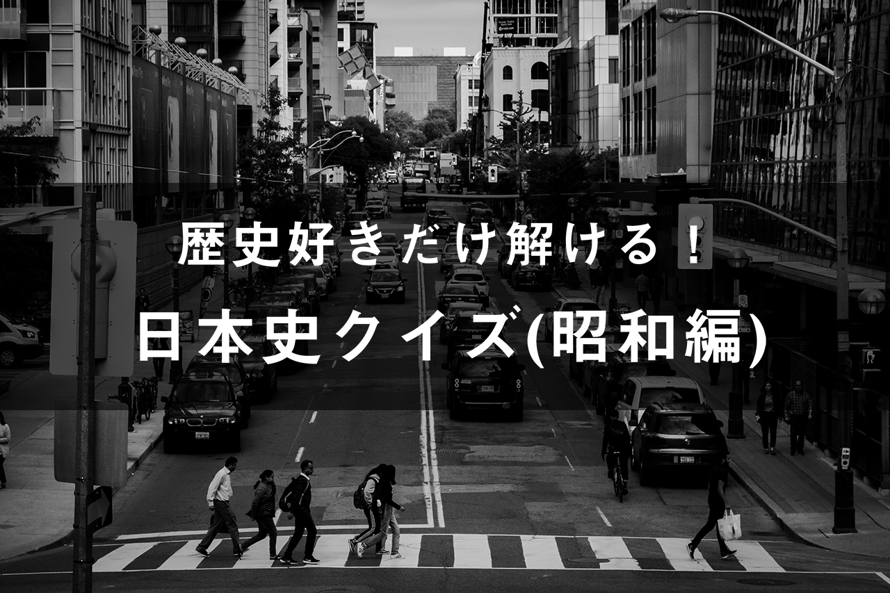 知識をチェック!日本史クイズ(昭和編)