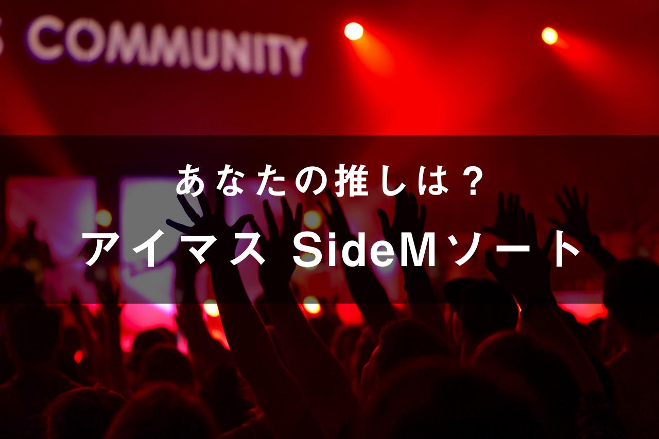 「アイドルマスター SideM」のキャラソート(画像付き)