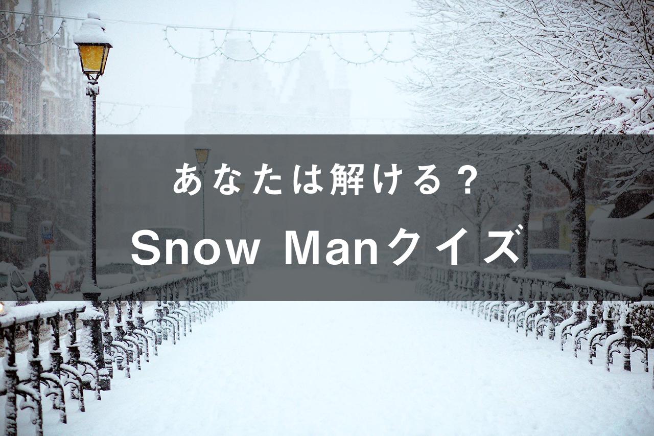 どこまで知ってる?Snow Manクイズ
