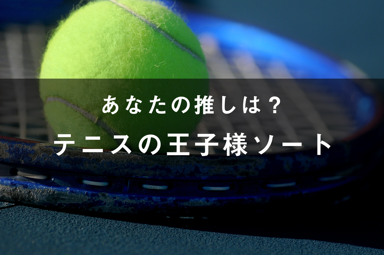 「テニスの王子様」のキャラソート(画像付き)