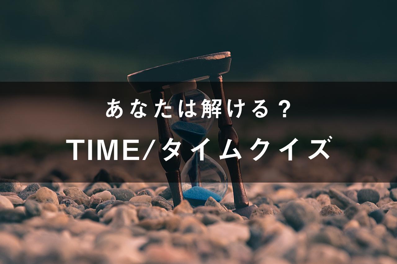 あなたは解ける?TIME(映画)クイズ