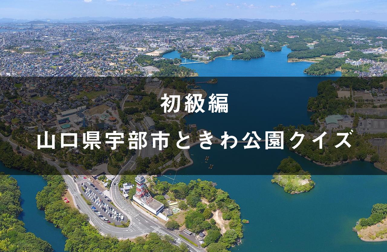 山口県宇部市ときわ公園クイズ (初級編)