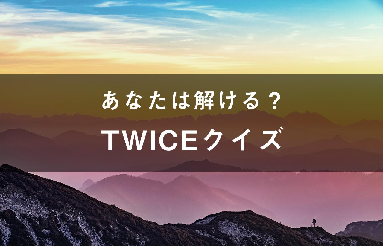 TWICEクイズ