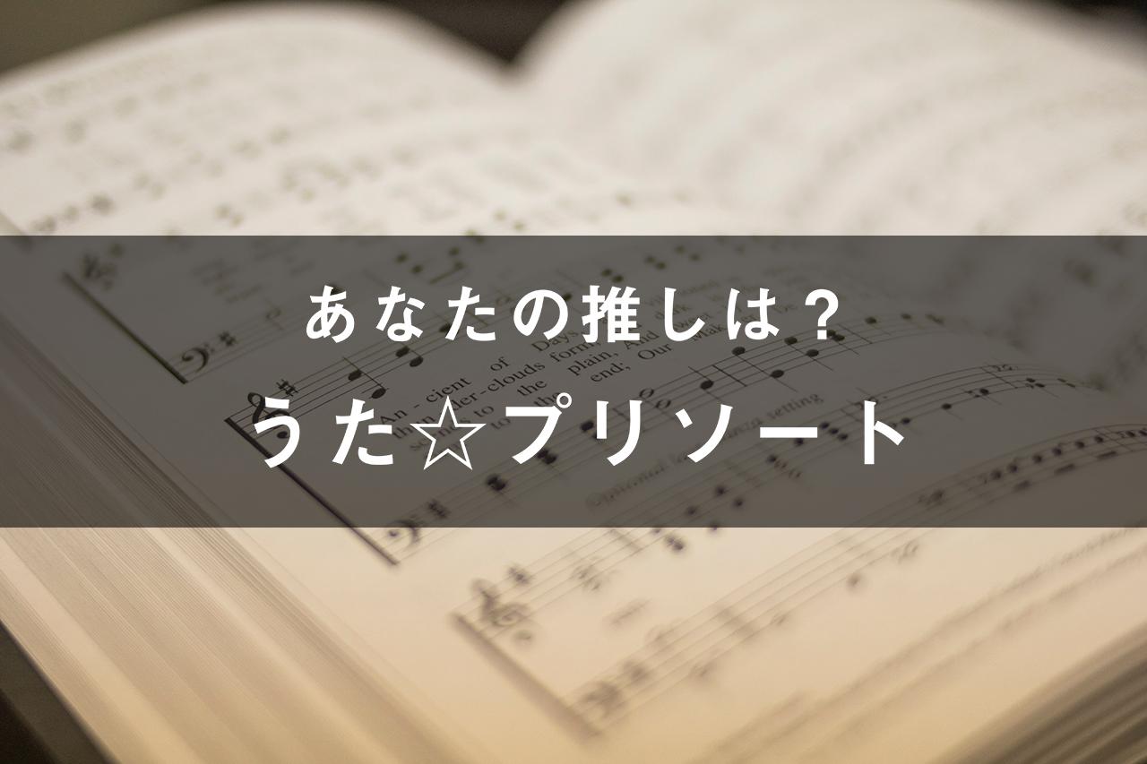 「うたの☆プリンスさまっ♪」のキャラソート(画像付き)