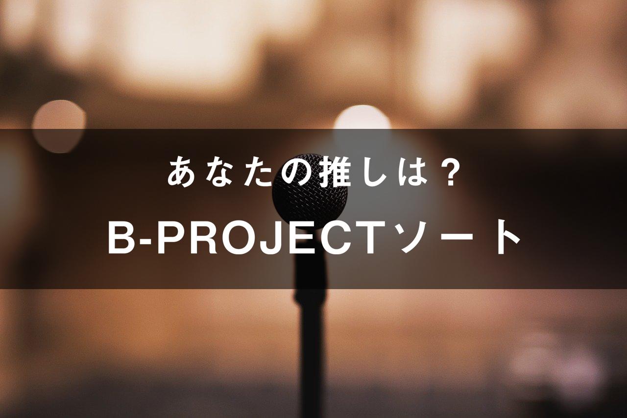 「B-PROJECT」のメンバーソート(画像付き)