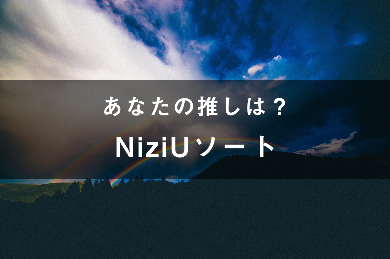 「NiziU」のメンバーソート(画像付き)