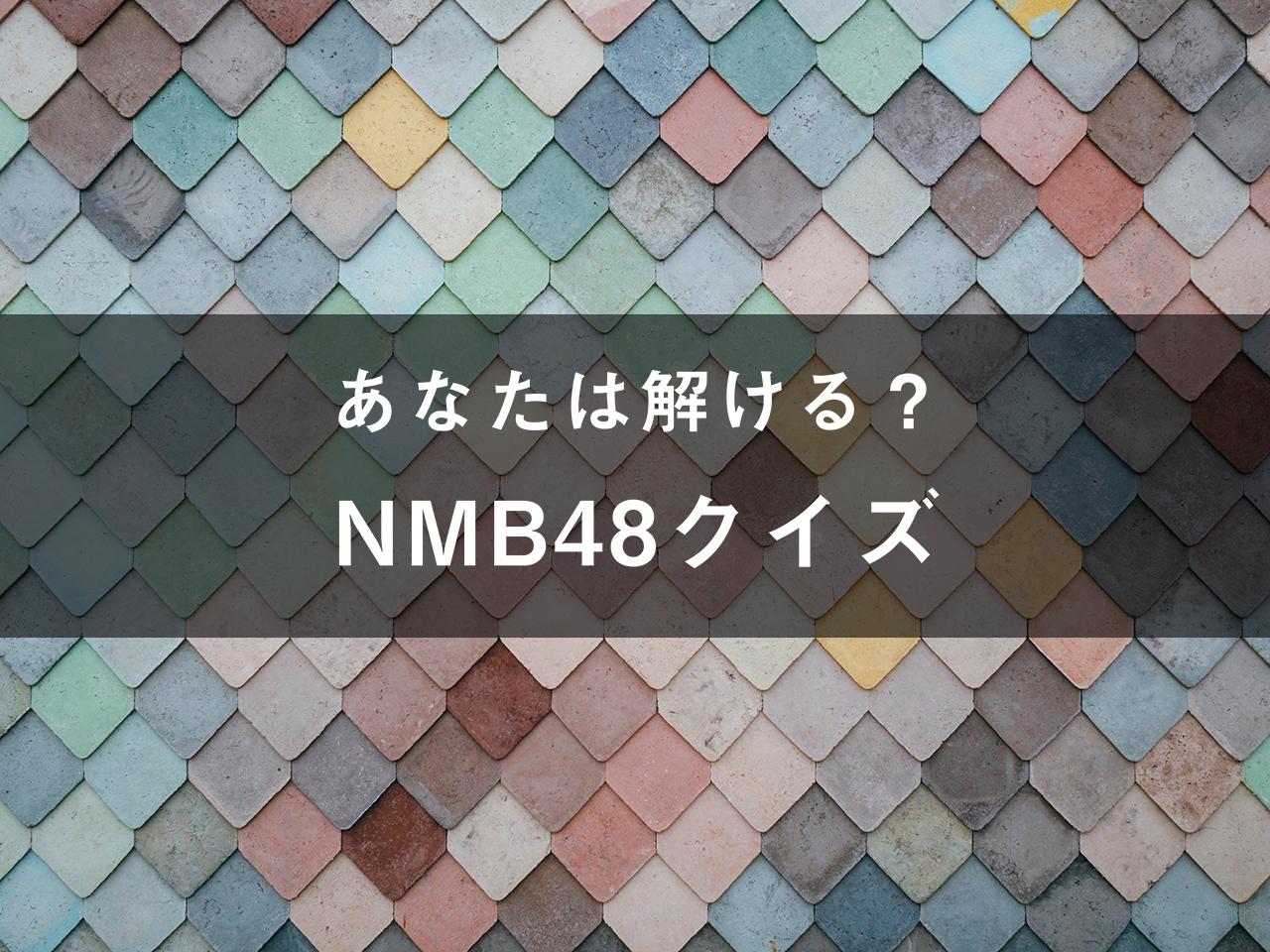 NMB48クイズ