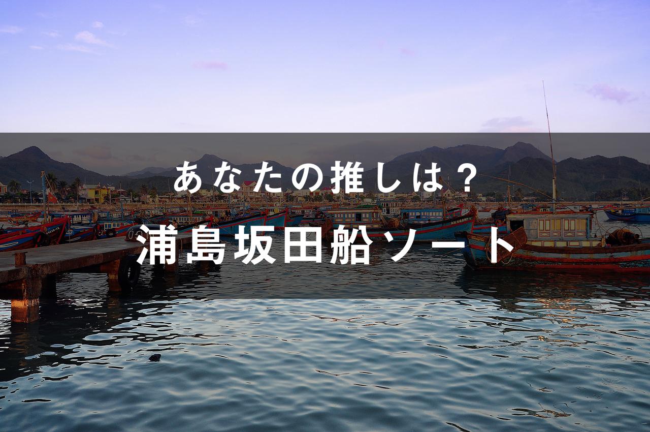 「浦島坂田船」のメンバーソート(画像付き)