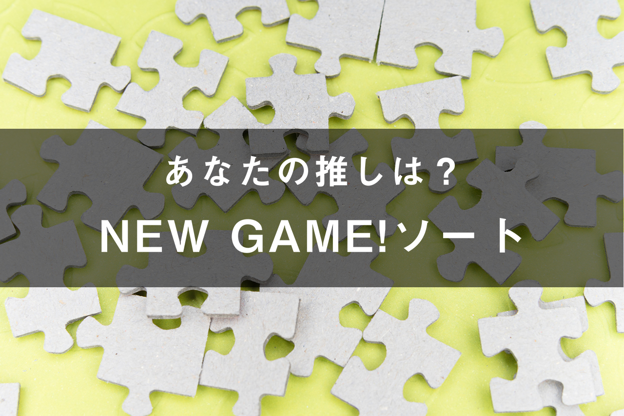 「NEW GAME!」のキャラソート(画像付き)
