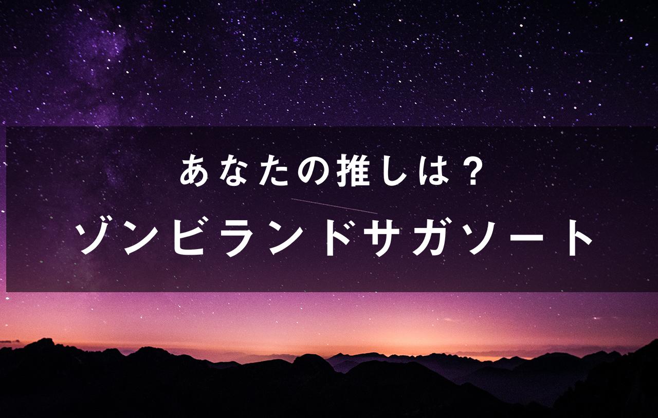 「ゾンビランドサガ」のキャラソート(画像付き)
