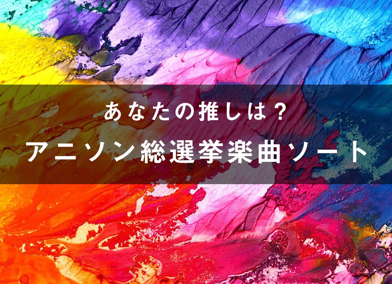 「アニメソング総選挙トップ20」の楽曲ソート