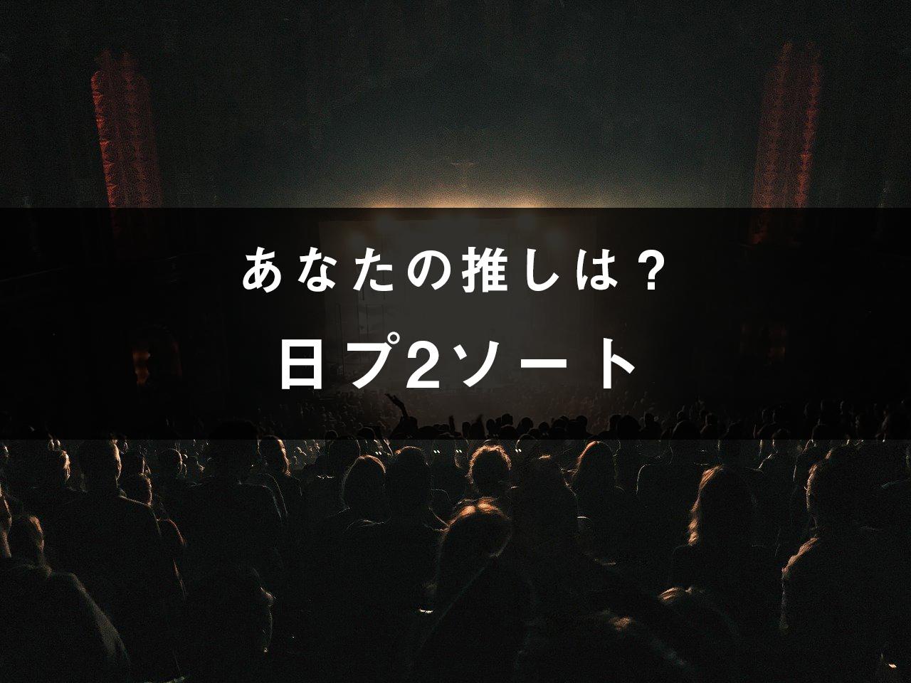 「PRODUCE 101 JAPAN2」のメンバーソート(画像付き)